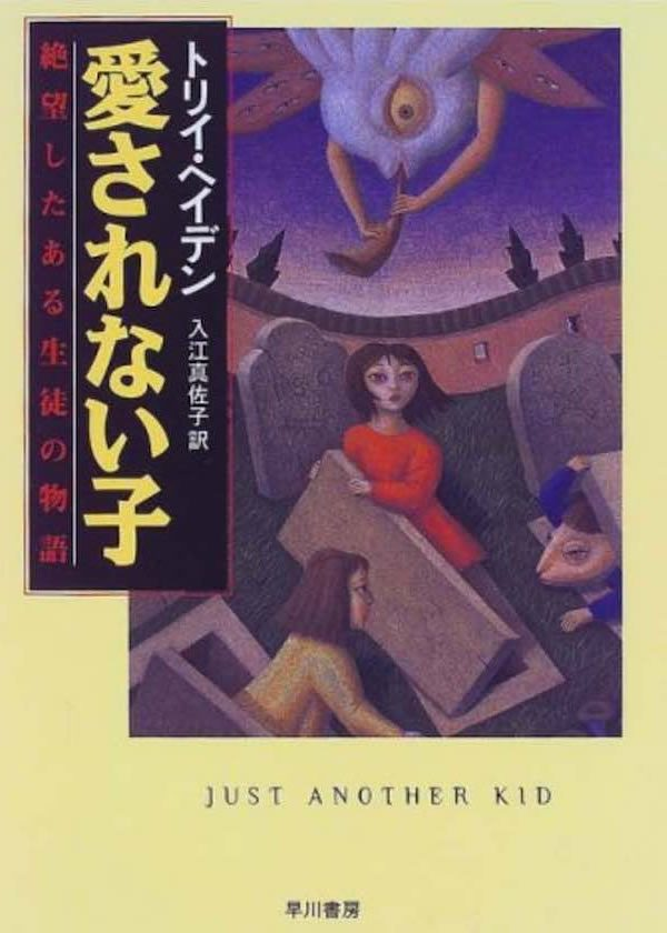 JUST ANOTHER KID Japanese hardback edition
