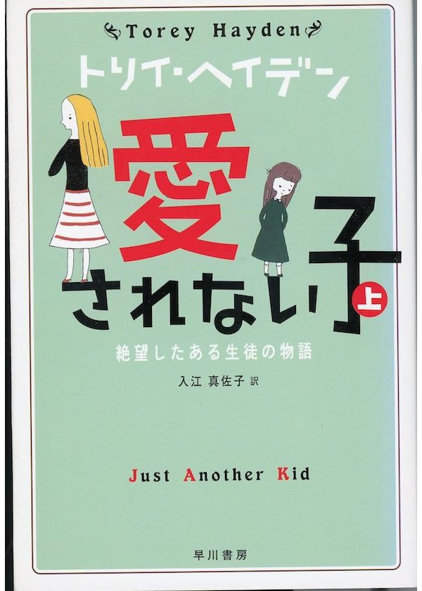 JUST ANOTHER KID Japanese paperback