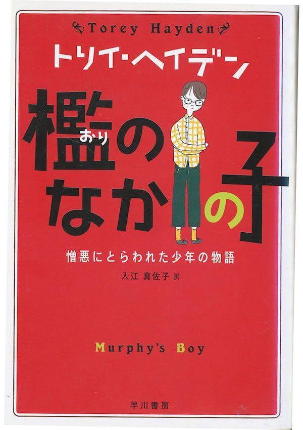 MURPHY'S BOY Japanese paperback edition