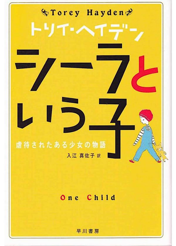 One Child Japanese paperback