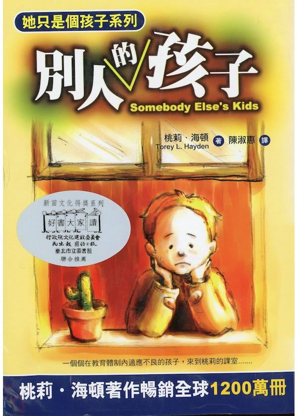 SOMEBODY ELSE'S KIDS Chinese edition