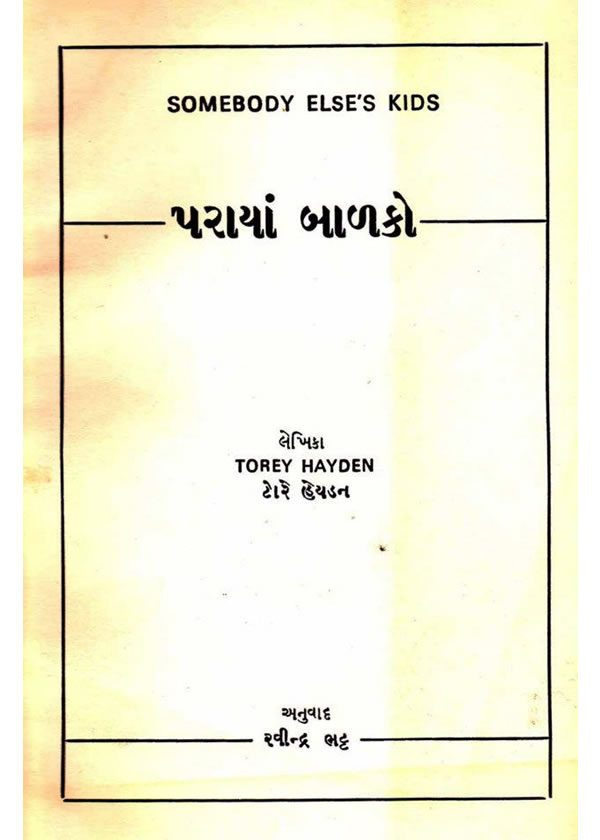 SOMEBODY ELSE'S KIDS Indian (Gujarati) edition