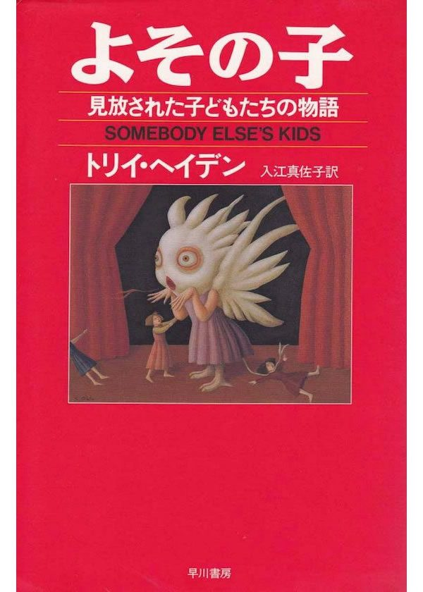 SOMEBODY ELSE'S KIDS Japanese hardback edition