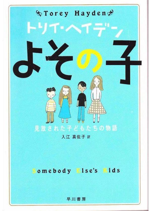 SOMEBODY ELSE'S KIDS Japanese paperback